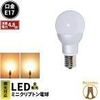 高演色Ra95タイプ LED 電球 E17 55w相当 調光器対応 ミニクリプトン 全配光 LEDミニクリプトン電球 小形電球タイプ ミニクリプトン形 LB9717VD