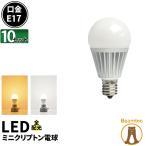 ショッピングled電球 10個セット LED 電球 E17 100W相当 全配光 ミニクリプトン球 ミニクリプトン電球 ミニクリプトン形 LB9917-II LED 電球色 1080lm 昼白色 1180lm