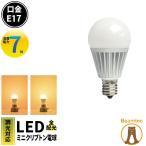 ショッピングled電球 LED 電球 e17 100w相当 調光器対応 全配光 ミニクリプトン電球 60w 75w 小形電球 ミニクリプトン形 led LB9917HD-II 濃いLED 電球色 LB9917AD-II LED 電球色