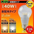 LED電球 E26 照明 5W  360度全体発光 調光対応 LB9926AD 電球色:2700K LB9926CD 昼光色:6000K