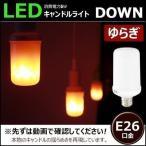 LED キャンドルライト ロウソク 蝋燭 ゆらぎ LED 電球 e26 T型 led照明 LEDライト 間接照明 フレームランプ LBFL26DOWN 濃いLED 電球色 2000K FIRE DOWN