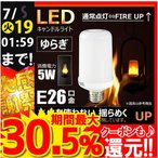 LED キャンドルライト ロウソク 蝋燭 ゆらぎ LED 電球 e26 T型 led照明 LEDライト 間接照明 フレームランプ LBFL26UP 濃いLED 電球色 2000K FIRE UP