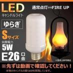 LED キャンドルライト ロウソク 蝋燭 ゆらぎ LED 電球 e26 T型 led照明 LEDライト 間接照明 フレームランプ LBFL26UP-S 濃いLED 電球色 2000K FIRE UP