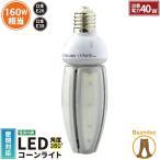 ショッピングLED LED 水銀ランプ 160W相当 コーン型 LED 電球 E26 E39 防塵 防水 密閉型器具対応 照射角360度 街路灯 防犯灯 LBGK40W LED 電球色 LBGK40C 昼光色
