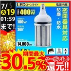 LED 水銀ランプ 400W形相当  E39  防水 密閉型器具対応 LED コーンライト 照射角360° LEDライト 街路灯 防犯灯 水銀灯 コーン型 水銀灯交換用 【beamtec】