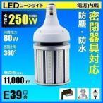 LED 水銀ランプ 250W形相当 E39 防水 密閉型器具対応 LED コーンライト 照射角360度 LEDライト 街路灯 防犯灯 水銀灯 コーン型 水銀灯交換用