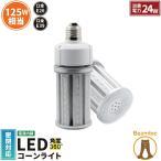LED 水銀ランプ 125W形相当  E26/E39  防水 密閉型器具対応 LED コーンライト 照射角360° LEDライト 街路灯 防犯灯 水銀灯 コーン型 水銀灯交換用 【beamtec】