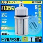 LED 水銀ランプ 135W形相当 E26/E39 防水 密閉型器具対応 LED コーンライト 照射角360度 LEDライト 街路灯 防犯灯 水銀灯 コーン型 水銀灯交換用 beamtec