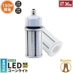 LED 水銀ランプ 150W形相当  E26/E39  防水 密閉型器具対応 LED コーンライト 照射角360° LEDライト 街路灯 防犯灯 水銀灯 コーン型 水銀灯交換用 【beamtec】