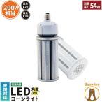 LED 水銀ランプ 200W形相当  E26/E39  防水 密閉型器具対応 LED コーンライト 照射角360° LEDライト 街路灯 防犯灯 水銀灯 コーン型 水銀灯交換用 【beamtec】