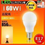 ショッピングLED LED 電球 e17 60w相当 調光器対応 広配光 ミニクリプトン電球 led ミニクリプトン形 小形電球タイプ LEDライト LBP9717AD-II