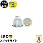 LED スポットライト 3W GU4 MR11 LED 電球 DC12V 角度25度LBS3M11A LED 電球色 2700K LBS3M11C 昼光色 6000K