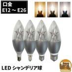 LEDシャンデリア電球 シャンデリア球 E12 E14 E17 E26 40W 相当 濃い電球色 電球色 昼白色 調光器対応 LC55D-Rビームテック
