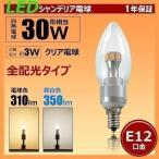 LED シャンデリア 電球 E12 30W 360度 LC6012-3II LC6012A-3II LED 電球色 2700K 310lm LC6012Y-3II 昼白色 5000K 350lm 口金 クリア 照明 ランプ 360度 相当