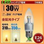LED シャンデリア 電球 E26 口金 30W相当 LC6026-3II LC6026A-3II LED 電球色 2700K LC6026Y-3II 昼白色 5000K クリア 照明 用 球 ビームテック