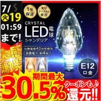 LED シャンデリア 電球 クリスタル E12 クリア 40W シャンデリア球 K9 おしゃれ インテリア 口金 リビング 寝室 ダイニング LCK9012A LCK9012C