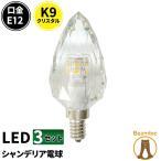 3個セット LED シャンデリア 電球 クリスタル E12 クリア 40W シャンデリア球 K9 おしゃれ インテリア 口金 リビング 寝室 ダイニング LCK9012A LCK9012C