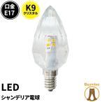 LEDシャンデリア電球 E17 シャンデリア クリスタル LED クリア LCK9017A LED 電球色 300lm LCK9017C 昼光色 450lm