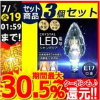 【P最大40%!還元イベント実施中】3個セット LEDシャンデリア電球 E17 シャンデリア クリスタル LED クリア LCK9017A LED 電球色 300lm LCK9017C 昼光色 450lm