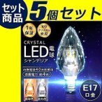 5個セット LEDシャンデリア電球 E17 シャンデリア クリスタル LED クリア LCK9017A LED 電球色 300lm LCK9017C 昼光色 450lm