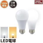 LED電球 E26 100W 相当 電球色 昼光色 LDA13-C100II ビームテック