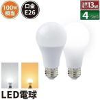 4個セット LED 電球 E26 100w相当 PS60 広配光 一般電球 LED 電球色 昼光色 1520ルーメン LDA13-C100II led照明 電気代86%OFF