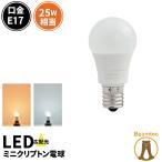 LED電球 E17 ミニクリプトン 25W 相当 電球色 昼光色 LDA3-E17C25 ビームテック