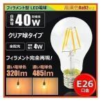 LED 電球 e26 30w 40w相当 フィラメント led クリア球 全配光 間接照明 一般電球形 PS60 ハロゲン色 ガラス led 照明 LEDライト LDA4-F BT