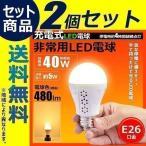 2個セット 充電式 LED 電球 E26 40W相当 4時間点灯 防災グッズ バッテリ内蔵 一般電球タイプ LDA5L-EMER LED 電球色 485lm
