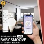 【お買い得 セット商品】 LED 電球 調光調色 自由自在 簡単取付