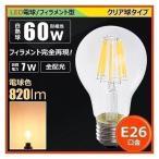 LED電球 e26 60w相当 フィラメント led クリア球 全配光 一般電球形 A60 ハロゲン色 ガラス led 照明 LEDライト LDA7L-F/BT beamtec