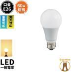 LED電球 E26 調光器対応 60W相当 全配光タイプ LED 電球 電球色 光の広がるタイプ 一般電球 led照明 ライト LED照明 LDA8LD-C60 IRODORI PLUM Beamtec