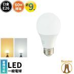 ショッピングled電球 LED 電球 E26 60W形相当 一般電球形 810lm 広配光 led 電球 e26 LED 電球色 昼光色 LEDライト 新生活 LED照明 省エネ LDA9-C60II