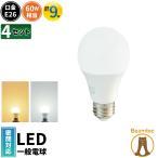 4個セット LED 電球 E26 60W相当 一般電球形 PS60 広配光 LEDライト LED照明 省エネ LDA9-C60II-4