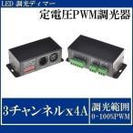 LED調光ディマー 3チャンネルx4A 定電圧PWM調光器 LDB-0304