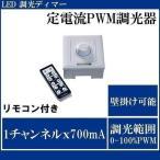 壁 LED 調光ディマー 1チャンネルx350mA 定電流PWM調光器 リモコン付き LDBW-01350 【beamtec】