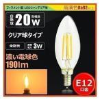 LED 電球 E12 フィラメント型 シャンデリア形 レトロ器具におしゃれ照明 省エネ 3W LEDクリア電球 濃いLED 電球色 LDC3H-E12 F BT