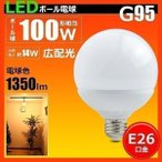 LED 電球 E26 100W型相当 LEDボール電球 e26 G95 広配光 LED 電球 E26 LED 電球色 ボール電球タイプ LDG14A-G100W LED 電球色 1350lm