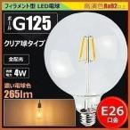 LED電球 E26 ボールG125 LED クリア電球 フィラメント型 ■裸電球でもおしゃれ!省エネ電球  濃い電球色2200K LDG4H-125F/BT
