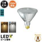 LED ビーム電球 E26 100w形相当 屋外 屋内兼用 散光形 LED 電球 一般電球形 ビームランプ形 ハイビーム LDR10L-W38 LED 電球色 810lm LDR10N-W38 昼白色 850lm