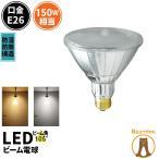 LED電球 スポットライト E26 ハロゲン 150W 相当 電球色 昼白色 LDR17-W105 ビームテック