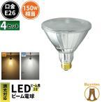 4個セット LED ビーム電球 E26 150w形 調光器対応 屋外 屋内兼用 散光形 ハイビーム ビームランプ形 LDR17LD-W38--4 電球色 LDR17ND-W38--4 昼白色