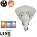 LED ビーム球 E26  防水 ビーム角120° バラストレス水銀灯160W相当 スポットライト LED 散光形  LDR20L-MGW38 電球色 2400lm   LDR20N-MGW38 昼白色 2500lm