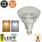 LED ビーム球 E26 調光器対応 防水 バラストレス水銀灯160W相当 スポットライト LED 散光形 LDR20L-MGW38D 電球色 2400lm LDR20N-MGW38D 昼白色 2500lm