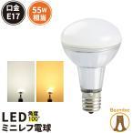 LED電球 E17 55W相当 レフ電球 ミニ電球 角度100° 小形電球タイプ ミニレフ電球タイプ ミニレフ形 LDR5-E17 電球色 2700K 昼白色 5000K 照明