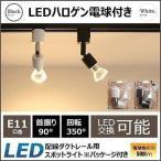 LED電球付き 配線ダクトレール用 スポット器具 スポットライト ダクトレール e11 レール用照明 LED電球 e11 50w形 LDR6LE11 黒/白 beamtec