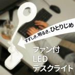 LEDデスクファンライト LED デスクライト テーブルライト LED ランプ ライト USB ファン PC パソコン 勉強机 3W 100lm クリップ スタンド LDSK3W