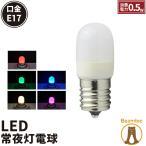 LED ナツメ球 E17 口金 e17 0.5W LED 電球 120度発光 常夜灯や装飾照明 T形タイプ