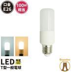 LED 電球 E26 100W形相当 T形 FED 全方向タイプ led 電球 e26 LEDライト LEDランプ LDT12L-100W LED 電球色 LDT12D-100W 昼光色 LDT12-100W