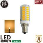 LED電球 3.5W ナツメ球 豆電球 トウモロコシランプ 口金 E17 LED 電球 クリア電球 270度全体発光 Ra80 常夜灯 電球色 2700K ldt1l-e17-4w